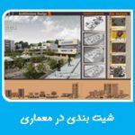 آموزش شیت بندی در معماری