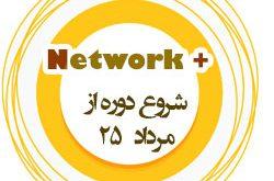 آموزش دوره +network